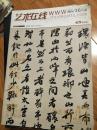 《艺术在线》2014.06总第36期,葛介屏、刘廷龙、裴希明、张良勋专题,大8开!