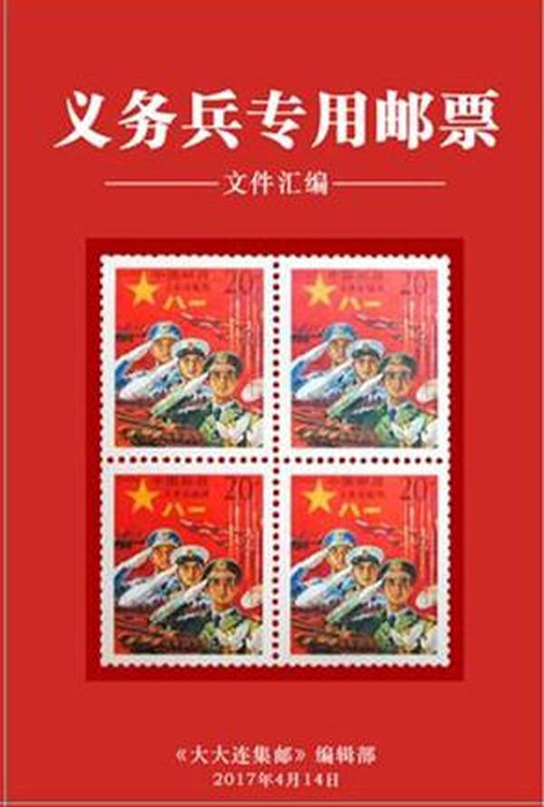 义务兵专用邮票文件汇编