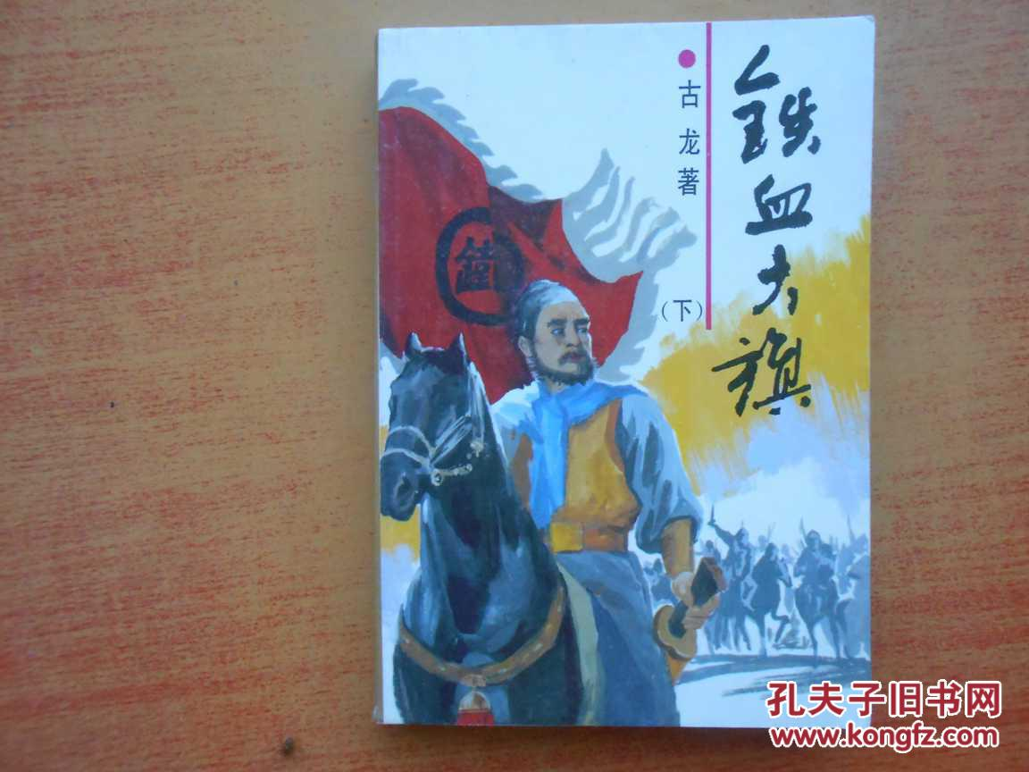 铁血大旗门电视剧_铁血大旗(下)