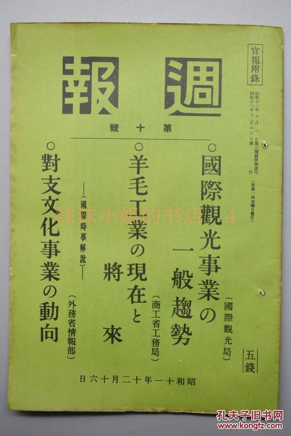 侵华史料《周报》  对支文化事业的动向 羊毛工业的现在与将来 国际观光事业的一般趋势  内阁情报局编辑1936年