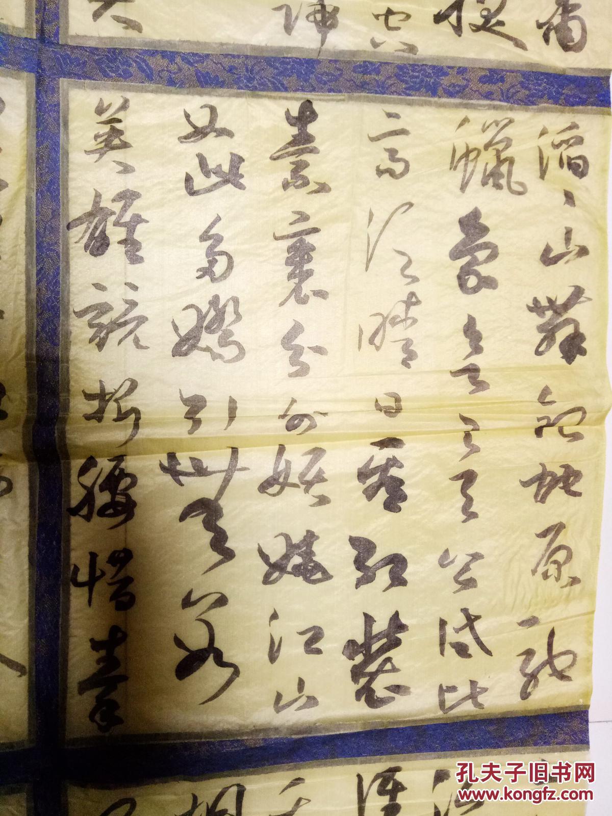 中国书法家协会会员杨继赞 绢本草书 毛主席诗词钞 建国九十周年参展作品