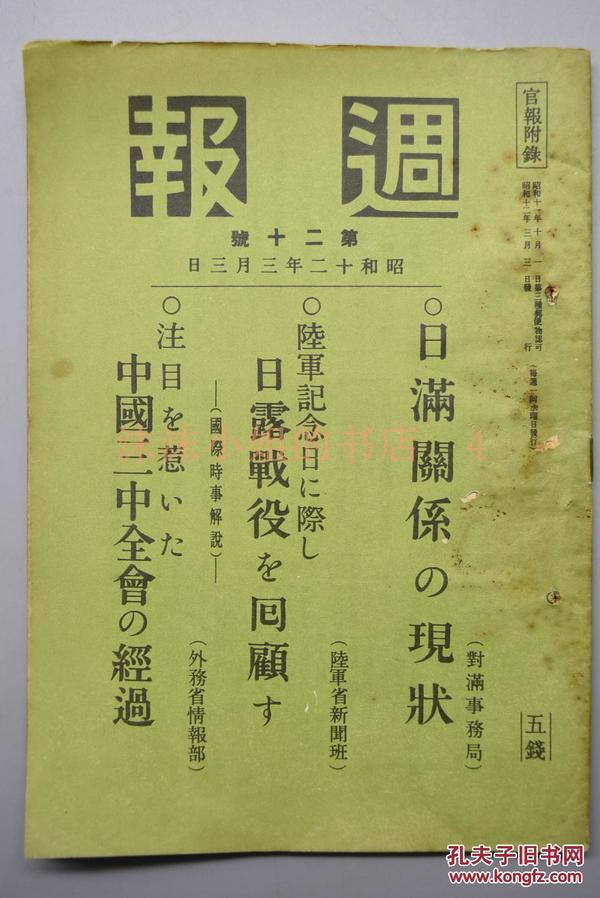 侵华史料  《周报》 日满关系的现状 日满不可分关系的现状 日露战役回顾 中国三中全会的经过 三中全会宣言  情报部编辑发行1937年