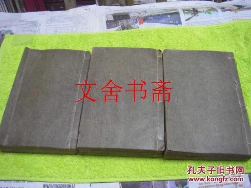 正版现货 康熙字典 线装 全七册 合订为三本 宣统辛亥版