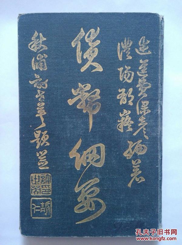 《货币纲要》(1920年6月出版)