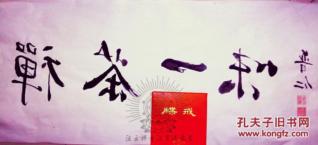 茶师禅简谱_禅茶图片