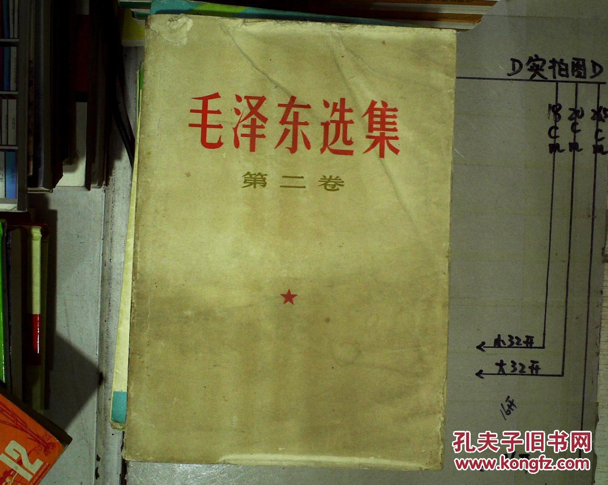 毛泽东选集第二卷 1966年改横排本