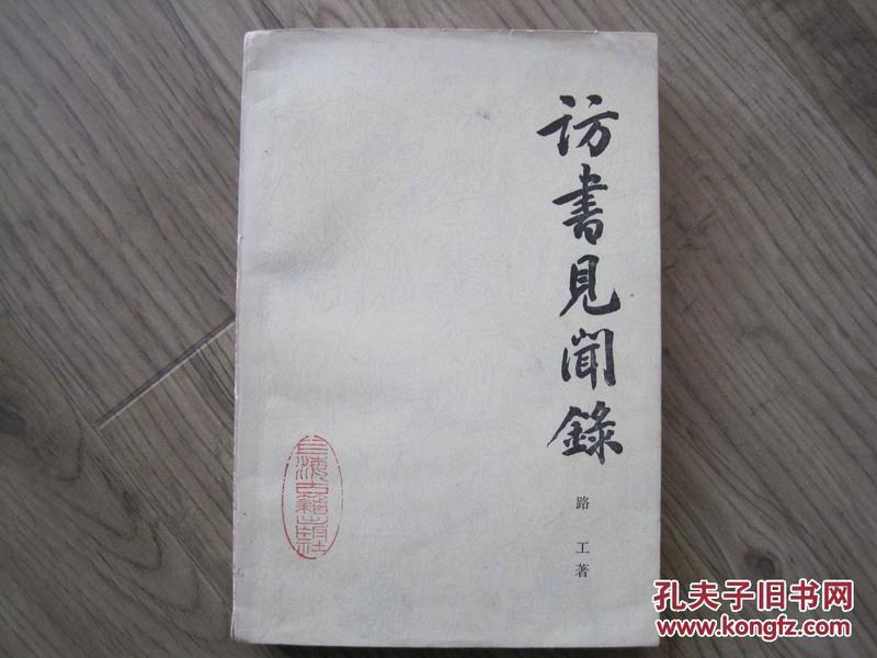 《访书见闻录》 1985年初版