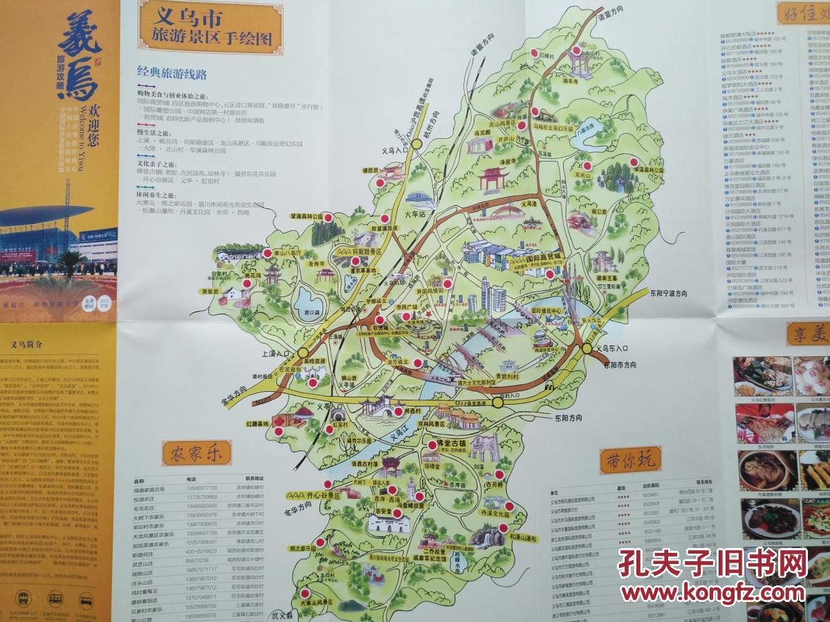义乌市旅游 手绘地图 义乌市地图 义乌地图