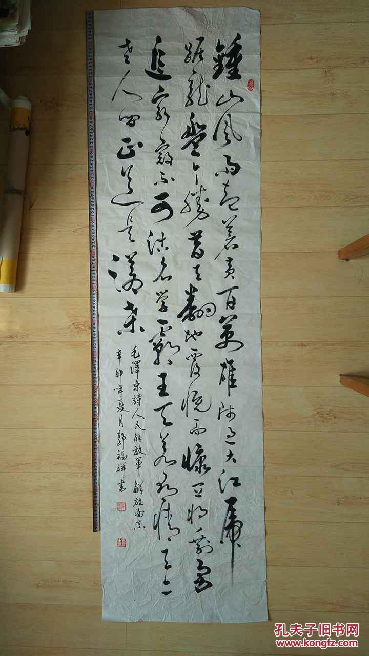 郭福祥书法原作(178cm×48cm)图片