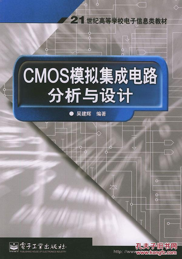 cmos模拟集成电路分析与设计——21世纪高等学校电子信息类教材