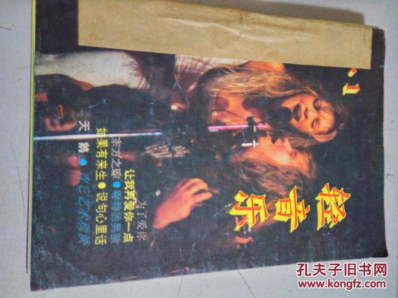 轻音乐1993年1-6期 合订一本B2005