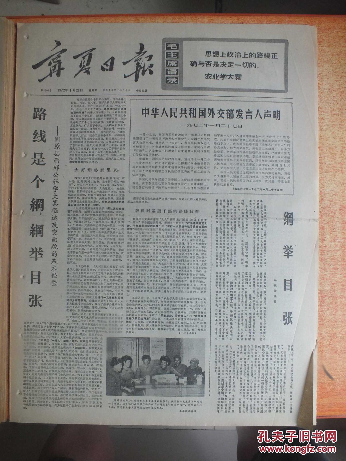 72年1月28日《宁夏年级》中华人民共和国外交部发言人声明,日报王进喜五铁人下册语文的优秀教案图片