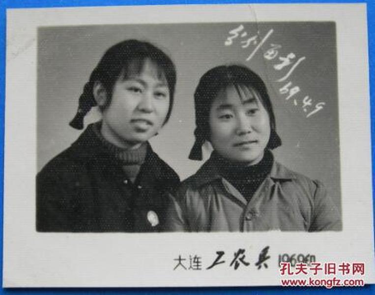 文革老照片:美女,分别留影,1969年。大连工农兵照相馆《桐阴委羽系列》