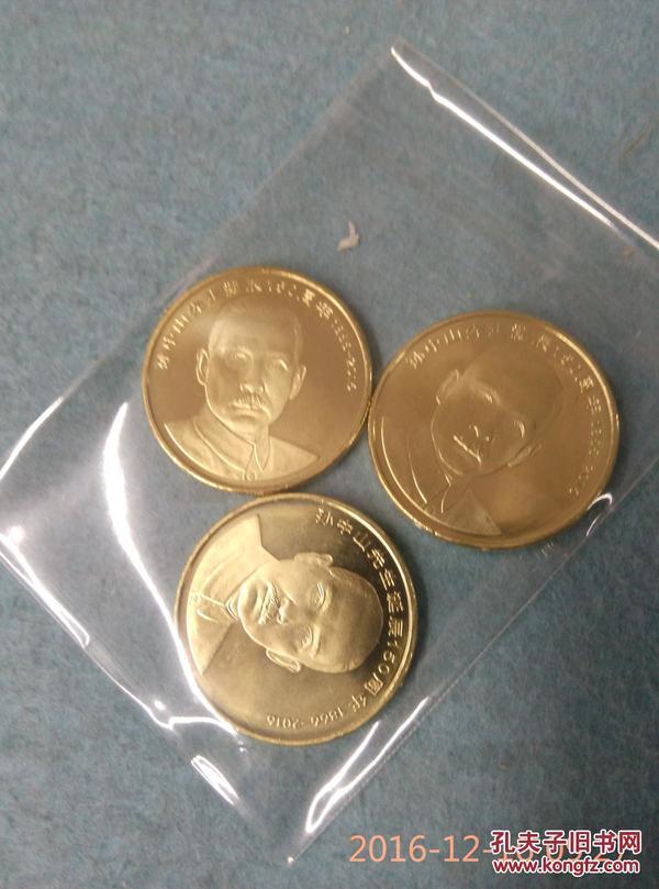2016年孙中山纪念币.