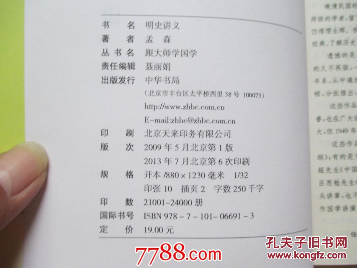 明史讲义_孟森 著_孔夫子旧书网图片
