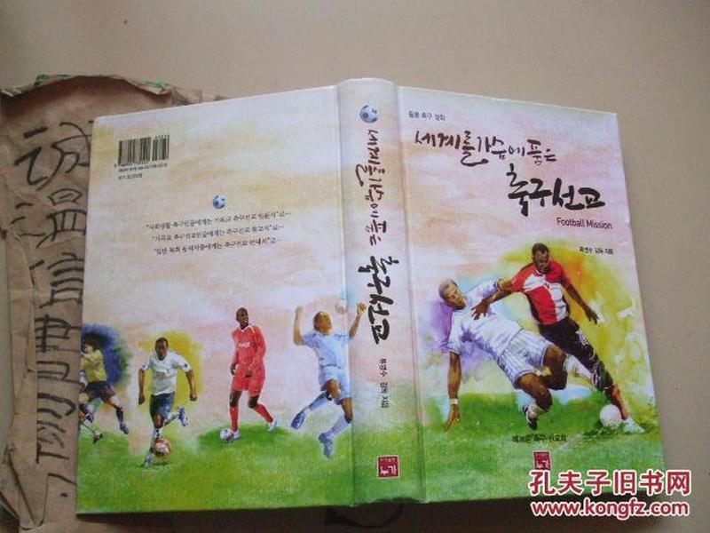 原版韩国书(关于足球方面的)【精装小16开656页】