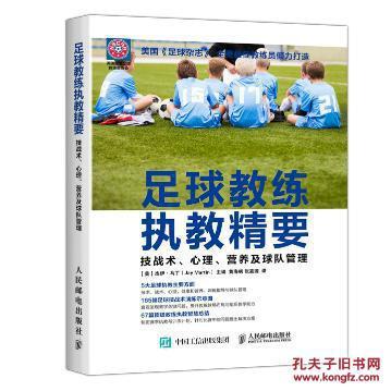 【图】足球教程执教精要-技战术.心理.营养及球