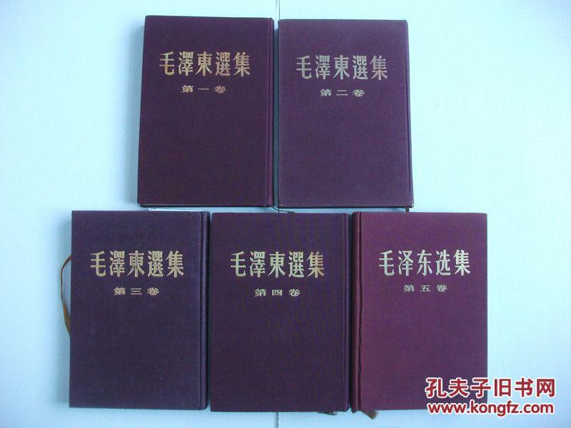 【红布面 】 繁体 竖版《毛泽东选集》1--5卷 北京版 一套全(J-1)【16开本】