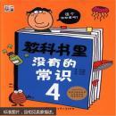 教科书里没有的常识(4)
