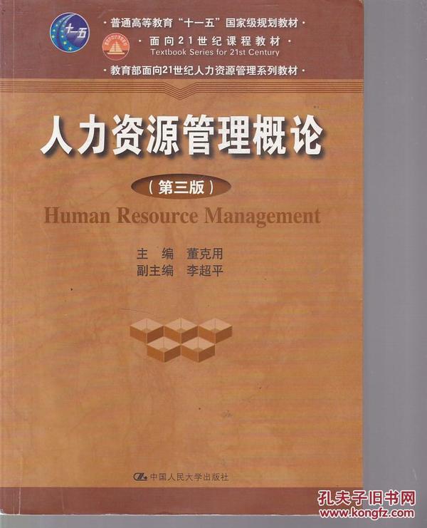 人力资源管理概论(第3版)(少许划线)