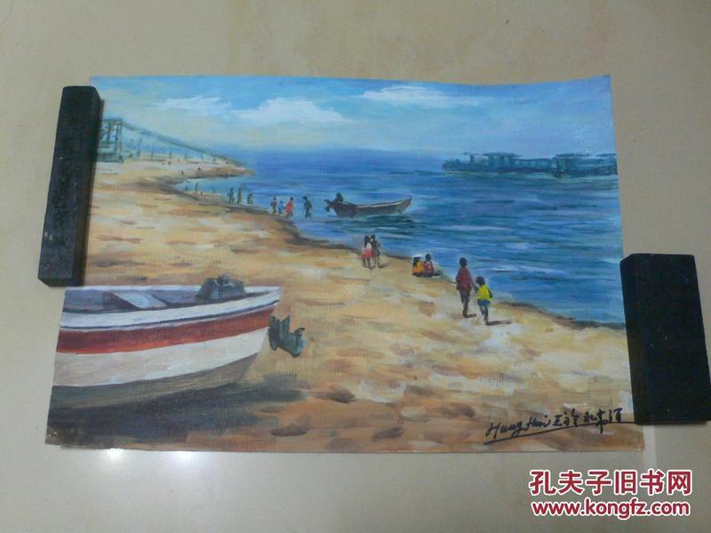 名家水彩画:《北戴河之四——欢乐的沙滩》(画家黄辉写生)