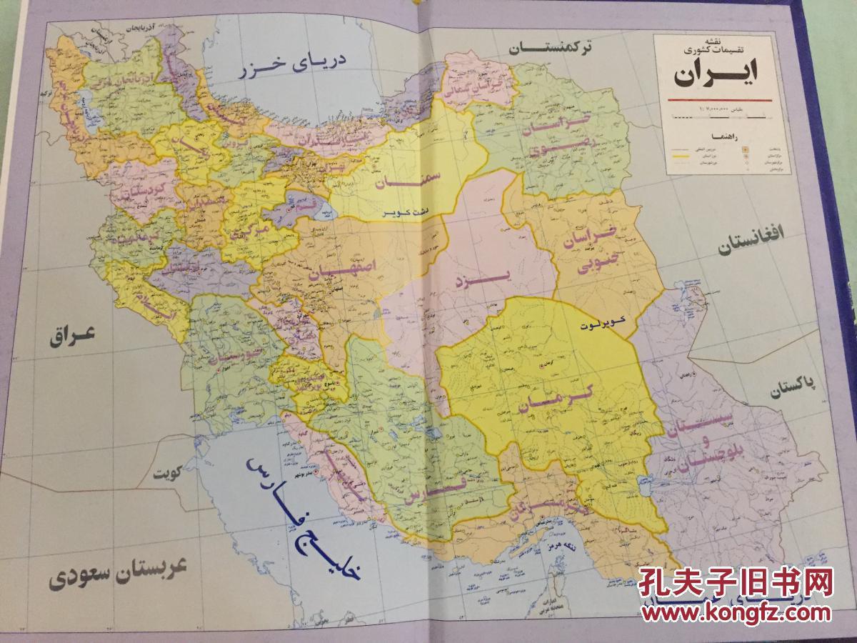 伊朗地图集采16开 波斯语罕见图片