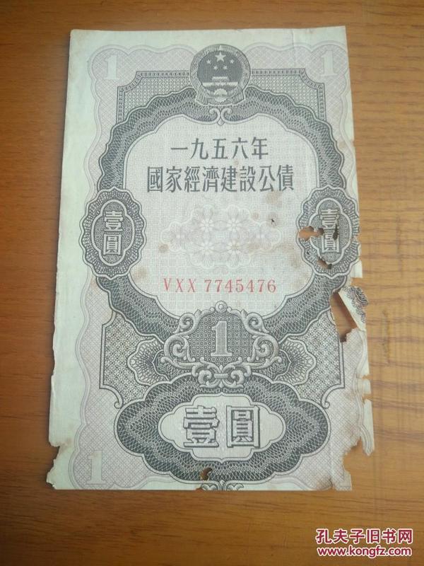 1956年国家经济建设公债壹圆