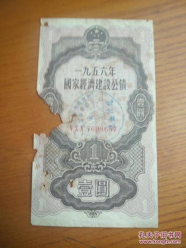 1956年国家经济建设公债壹圆/1元/一元