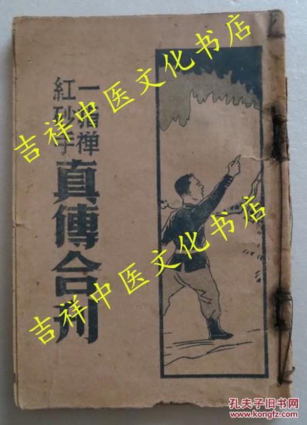 民国版【一指禅红砂手真传合刊】1935年 罕见武术书