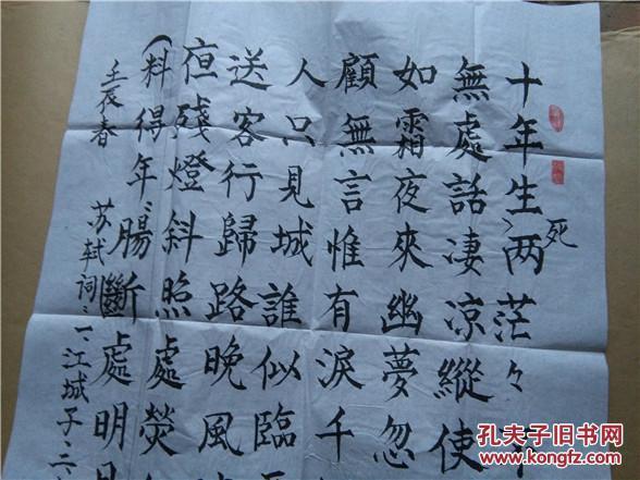 史铁增书法一幅:内蒙古书法家 中国著名书法名家精品宣纸真迹书法作品图片