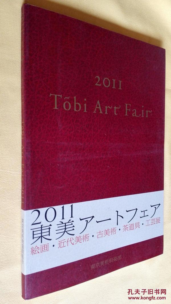 2011东美拍卖会 Tobi art fair
