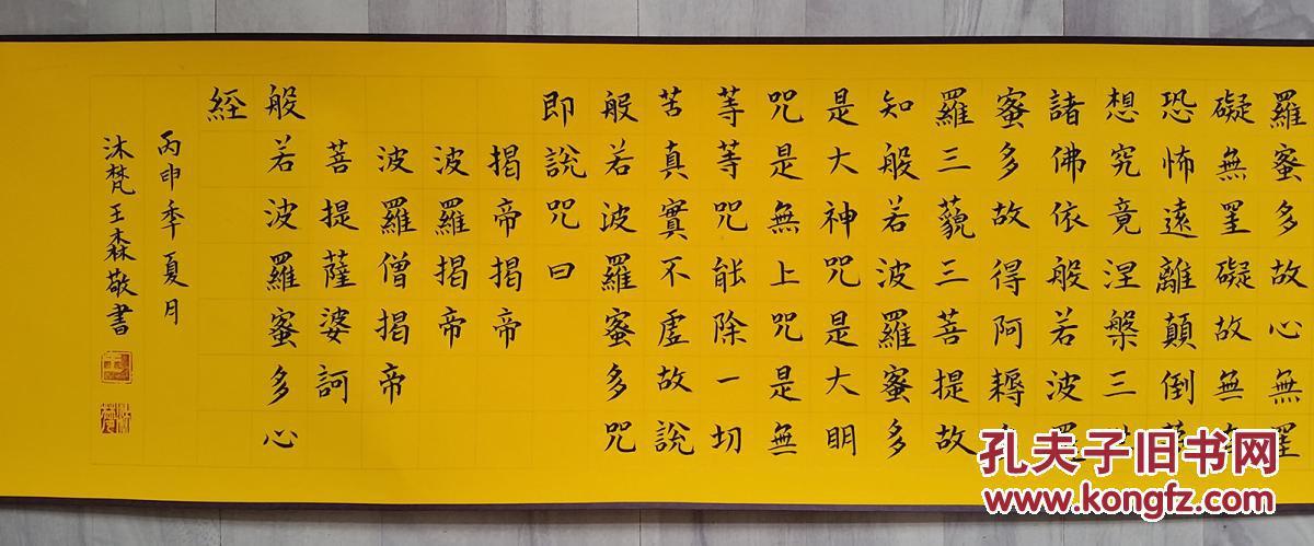 波若波罗塹.i���H9�z˒�,_青岛沐梵王森书法《波若波罗蜜多心经》