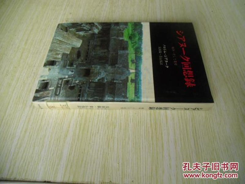 日文原版   シアヌーク回想录--戦争…そレて希望