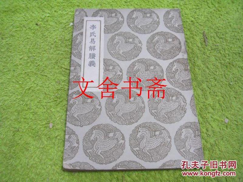丛书集成初编 李氏易解賸义 李氏易解胜义.
