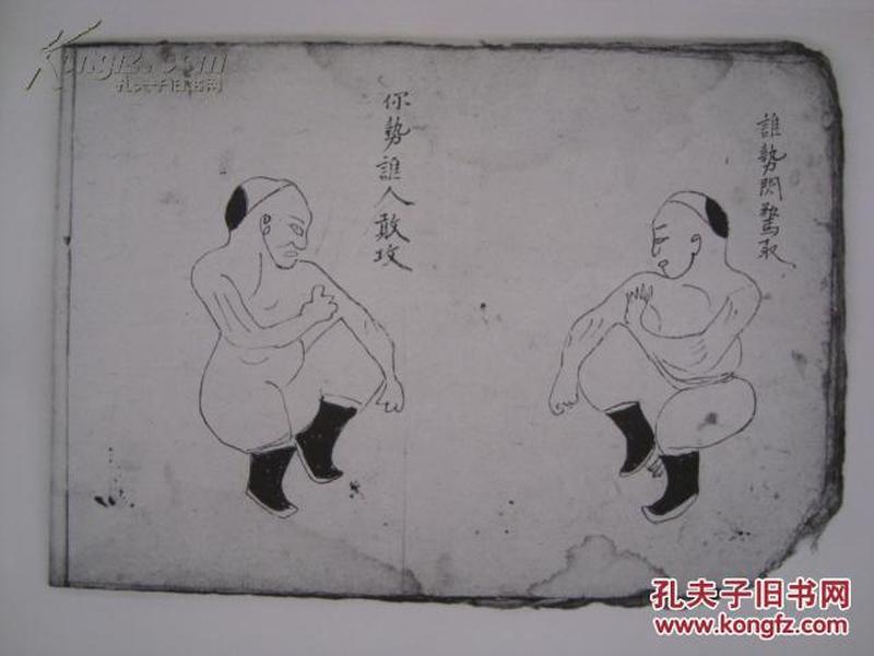 F092清代手抄武术秘笈,全为两人练功对打精美绘图,胶东出武术秘笈(复印本)