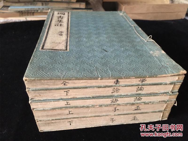 《小松版四书集注》5册全,明治19年(1886年,光绪12年)和刻本。小版心,比较养眼,天头有些朱笔批注。钤有朱文藏书印二枚。