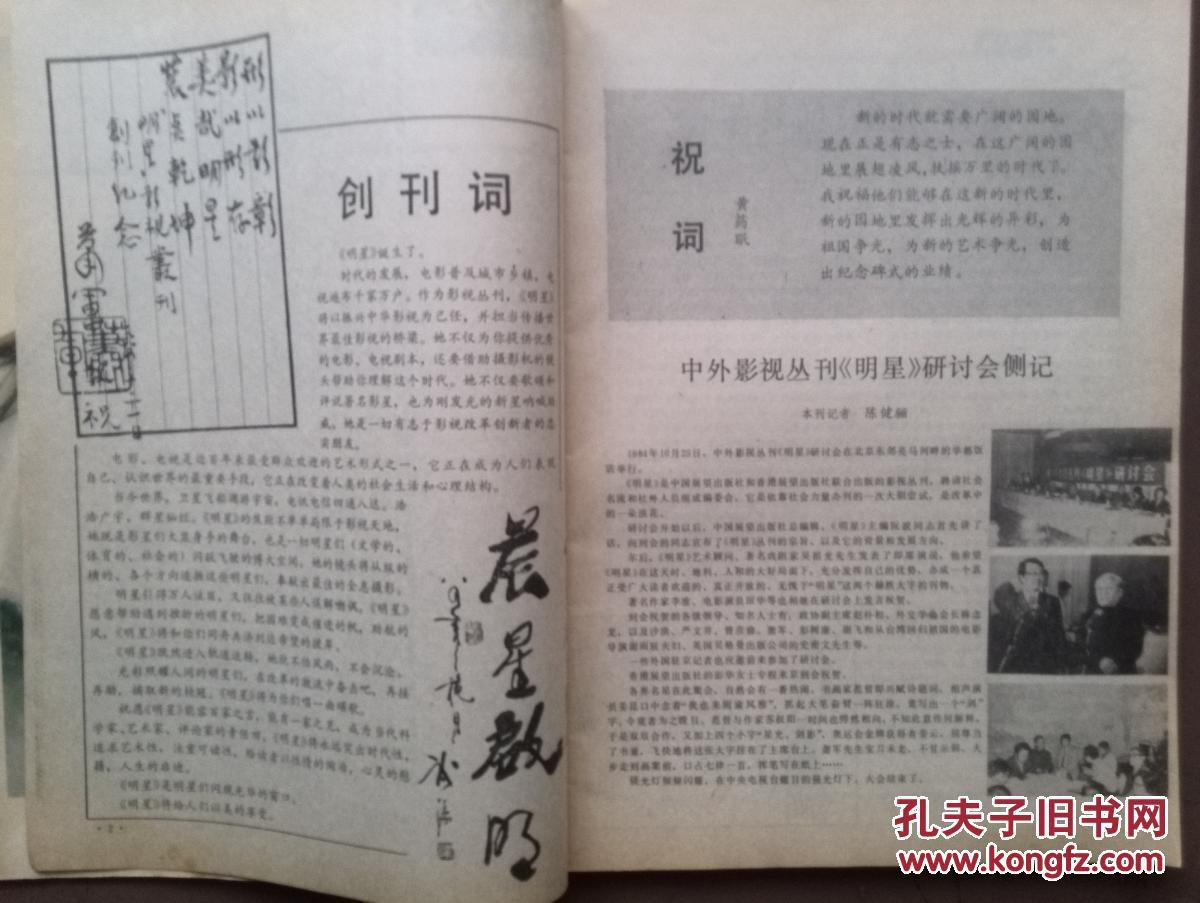 明星创刊号终刊号一套三册(只出版三期)1985年有创刊词,封面常戎