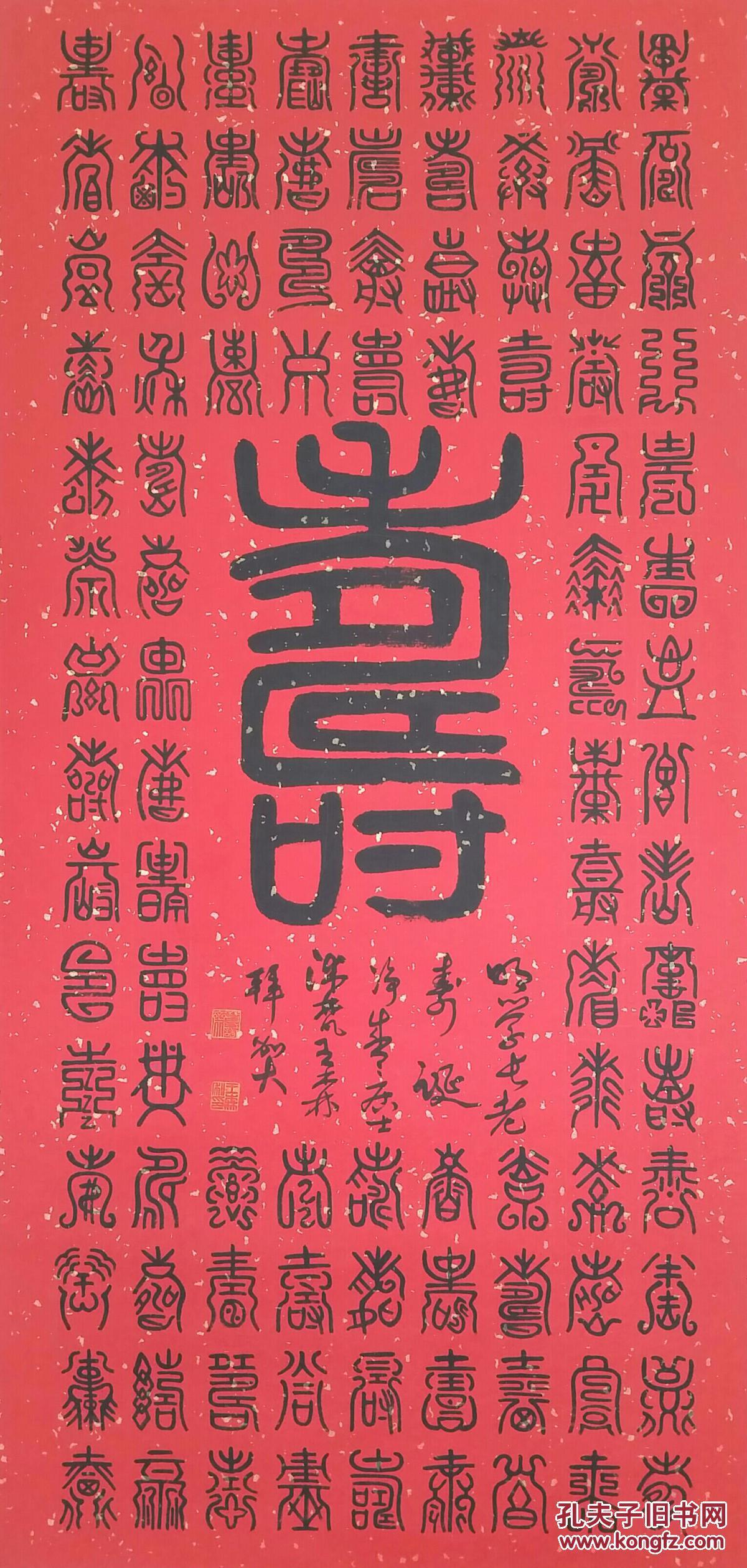 青岛沐梵王森书法百寿图(可定制)