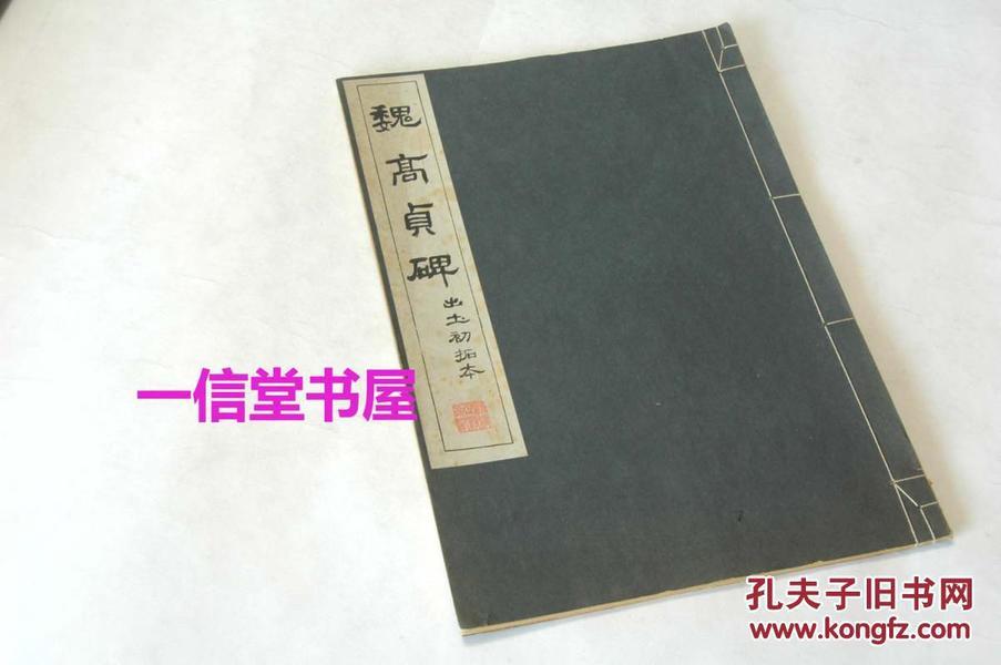 《魏高贞碑出土初拓本》1册全 1943年 清雅堂 珂罗版 500部限定
