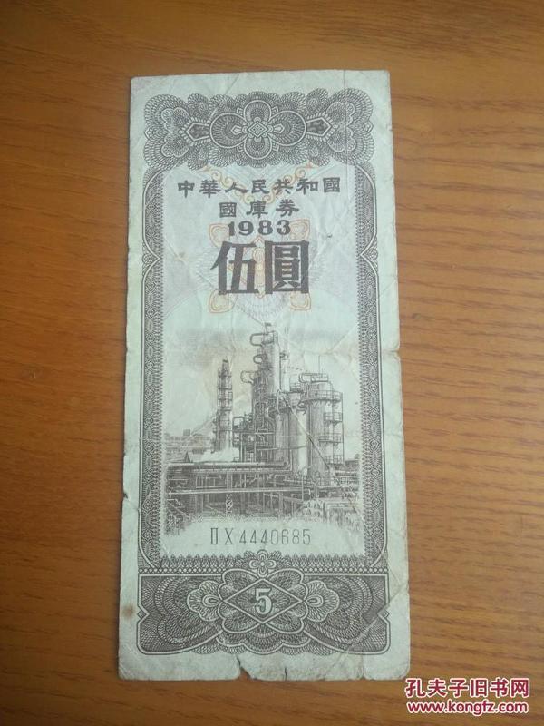 国库券——1983年伍元券