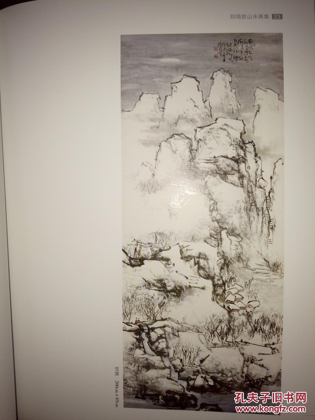 【图】中国当代书画名家系列丛书刘鸿信山水画集一厚图片