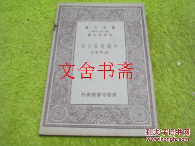 万有文库 中国财政小史.