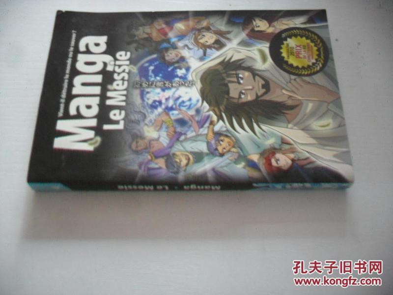 法文原版    Manga Messiah--French (French)