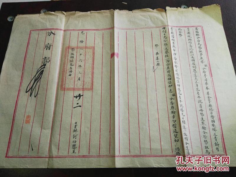 光绪十九年官方文牍原档一件,官印官签,官名款齐全
