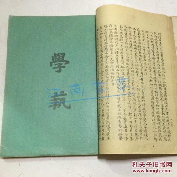 江西省立第三师范十周年纪念  补图勿拍