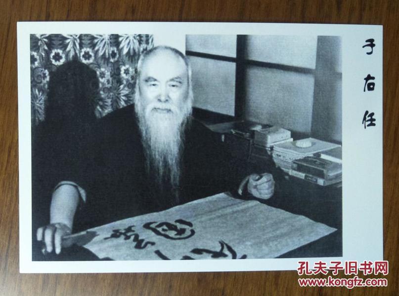 草书大师于右任写字书法照片相片【明信片1张】罕见资料