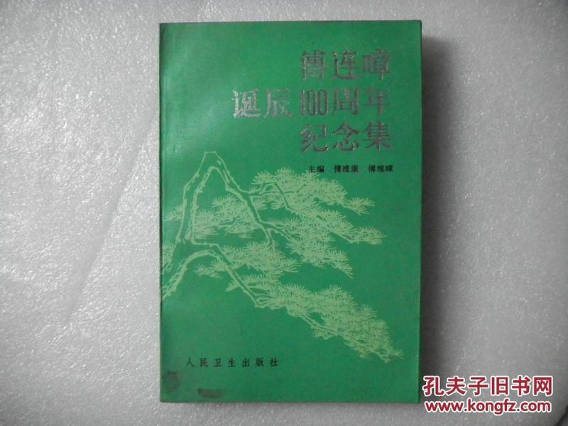 傅连暲诞辰100周年纪念集(著名医史学家傅维康签赠候占元院长)1994年一版一印3000册