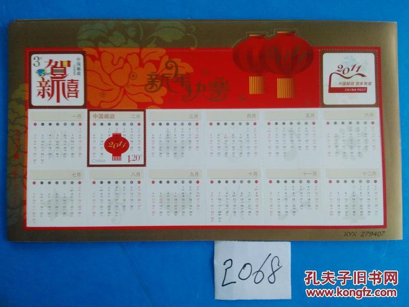 2011年贺岁片邮折(含3元、1.2元邮票)无封套