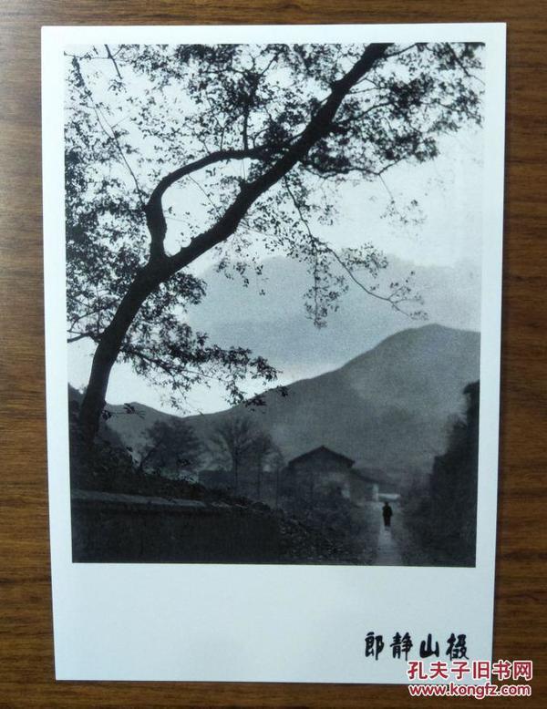 摄影大师郎静山作品集锦:山径归人风景照片相片【明信片1张】罕见品种