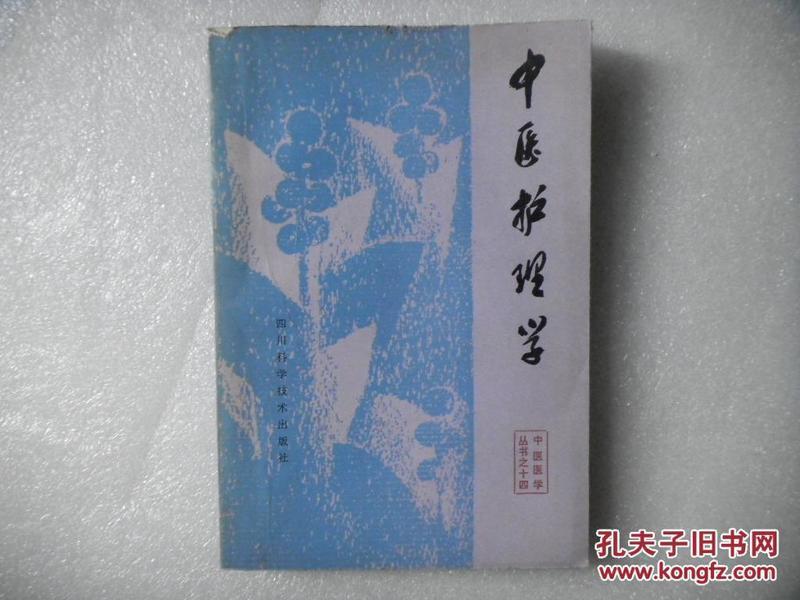 中医护理学(签赠候占元院长)1986年一版一印